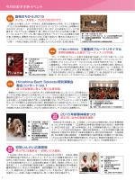 今月のおすすめイベント - 公益財団法人広島市文化財団