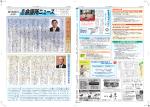 平成27年 1月 5日発行 第499号