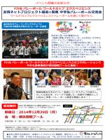 友情ネットプロジェクト福島×関東 中学生バレーボール交流会