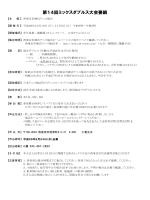PDF形式 - 西東京市硬式テニス協会
