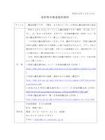 「関空 まち処」が外国人観光案内所に認定(PDF:803.2KB)