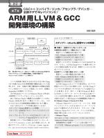 ARM用LLVM&GCC 開発環境の構築
