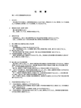 1号 災害備蓄用毛布ほか仕様書(PDF:104KB)