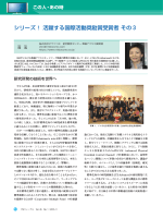シリーズ!活躍する国際活動奨励賞受賞者その3 - ITU-AJ