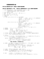 佐賀県民体育大会 - 佐賀県スキー連盟