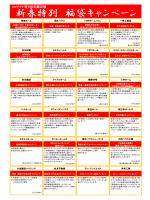 新春特別 福袋キャンペーン