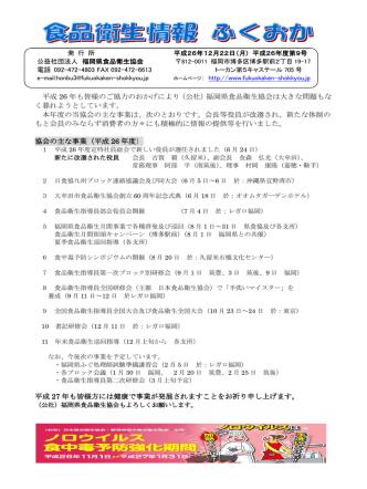 371KB - 公益社団法人 福岡県食品衛生協会