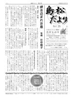 島松だより第25号 2008年12月07日 [2.2MB]