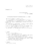 詳細 - 九州大学 教員公募情報
