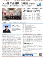大竹青年会議所 広報誌