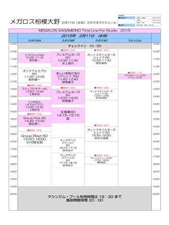 2015年2月11日(水祝)特別スタジオスケジュール