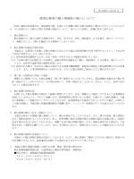 受験案内(PDF:659KB - 公益財団法人横浜市体育協会