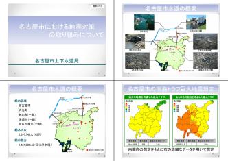 (2) 名古屋市における地震対策の取り組みについて
