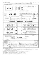 あいキッズ利用登録申込書兼利用申請書 記入例