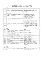 言語教育エキスポ 2015 プログラム