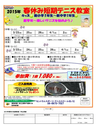 2015年 春休み短期テニス教室 - セントラスポーツ・テニススクール住ノ江