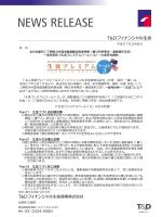 販売名称『生涯プレミアムワールド3』~の販売を開始(PDF形式:441 KB)