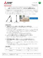 三菱コードレススティッククリーナー「iNSTICK」新発売の