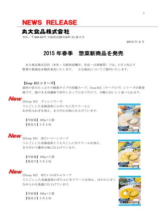 2015年春季 惣菜新商品を発売