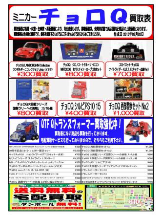 300 チ ロQ 西部警察セ トN 1 ¥1 000 ¥300 チョロQ 西部警察セットNo.1
