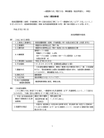 (仮称)庁舎新築に伴う交差点改良工事 (26第25号)[PDF