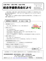 三瀬小学校・小堅小学校・由良小学校統合準備委員会だより第2号 (PDF