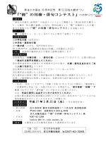 川柳・俳句コンテスト要項(PDF:263KB)