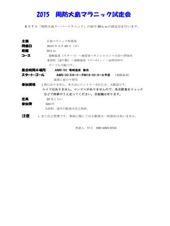 2015 周防大島マラニック試走会