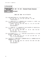9:30∼10:30 Chaired Poster Session 紅梅 PLSVC