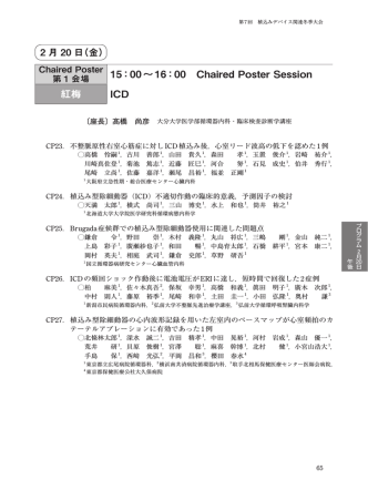 15:00∼16:00 Chaired Poster Session 紅梅 ICD