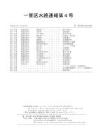 一管区水路通報 2015年4号
