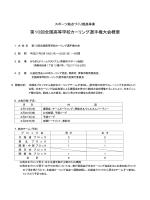 第10回全国高等学校カーリング選手権大会概要(PDF:65KB)