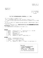 岡看協第 2141 号 平成27 年2 月10 日 施設代表者