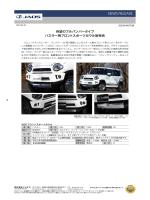 New ハスラー用フロントスポーツカウル新発売