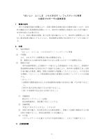 公募募集要領 [PDFファイル/295KB]