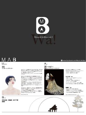0208_フライヤー裏 - IRI : シンガーソングライター「アイリ」