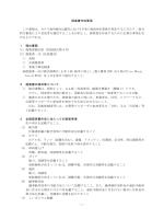 提案書作成要領 (PDFファイル)