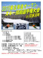 H27ポスター - 阿寒湖畔スキー場