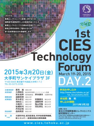 2015年3月20日(金) - 東北大学国際集積エレクトロニクス研究開発センター