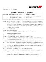 シゴト体験① 聴覚障害者 × ホールスタッフ