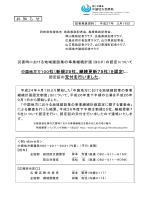 新規25社、継続更新75社 - 国土交通省 中国地方整備局