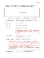特例有限会社の商号変更による株式会社設立登記申請書
