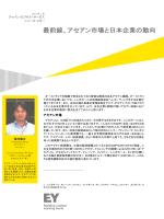 日本語版 - Ernst & Young