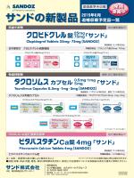 サンドの新製品 2015年6月 追補収載予定品一覧