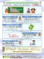 医療講演会 ※入場料無料「乳がん、胃がん」(各担当医)