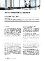 クラウド利用時の留意点と保証報告書