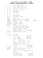 準指導員・甲信越認定指導員検定会実施要領(PDF:202KB)