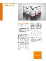 Corning® マトリゲル™ 基底膜マトリックス