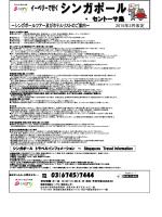 【シンガポール・オプショナルツアー】セントーサ島・ナイト