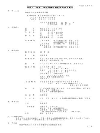 2015年度 図書館司書 募集要項(PDF)